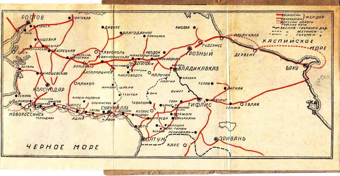 Строительство Закавказской железной дороги было начато в 1865 г. сооружением Поти -Тифлисской ж. д. Управление дороги...