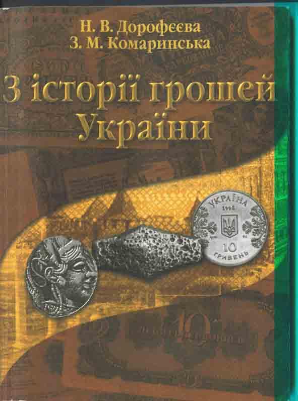 М з історіїгрошей україни